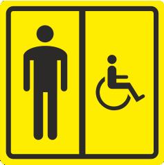 СП 05 Туалет для инвалидов (М)