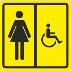 СП 06 Туалет для инвалидов (Ж)