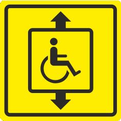СП 07 Лифт для инвалидов