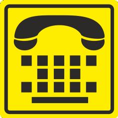 СП 13 Телефон для людей с нарушением слуха