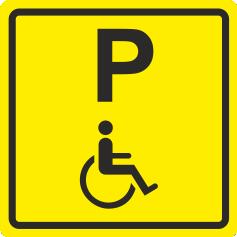 Т 31 Парковка для инвалидов