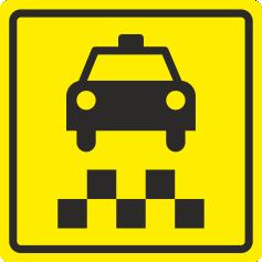 Т 36 Такси